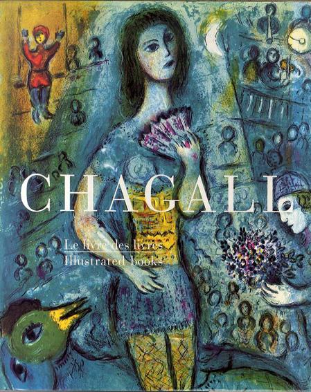 マルク・シャガール 挿画カタログレゾネ Marc Chagall: Le Livre des Livres/ Illustrated Books/Meret Meyer