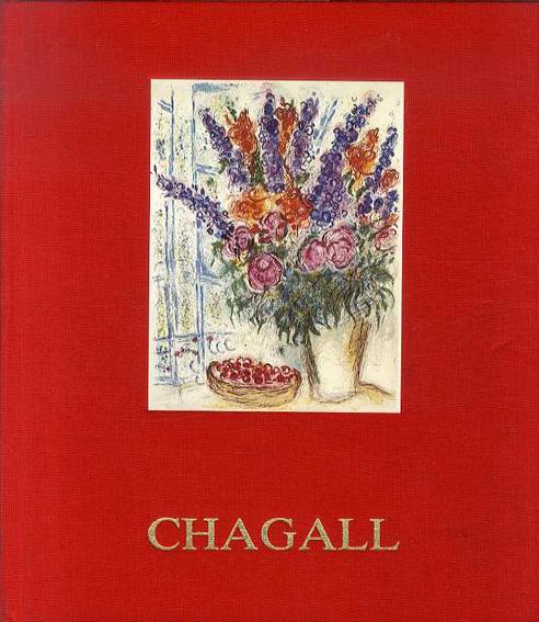 マルク・シャガール Chagall/マルク・シャガール