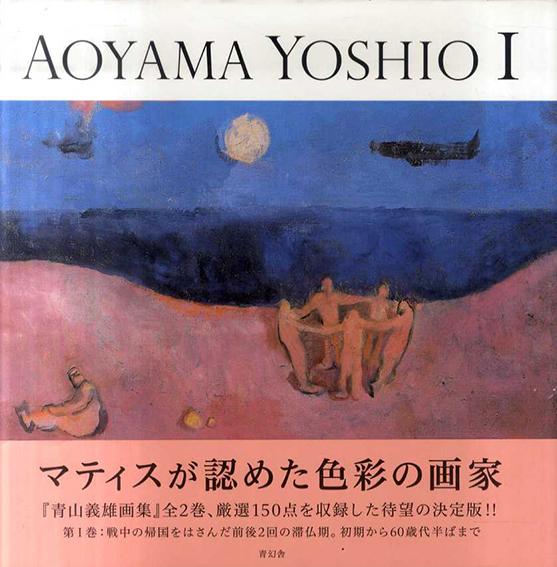 青山義雄画集1 戦中の帰国をはさんだ前後2回の滞仏期。初期から60代半ばまで/青山義雄