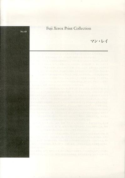 マン・レイ Fuji Xerox Print Collection No.40/