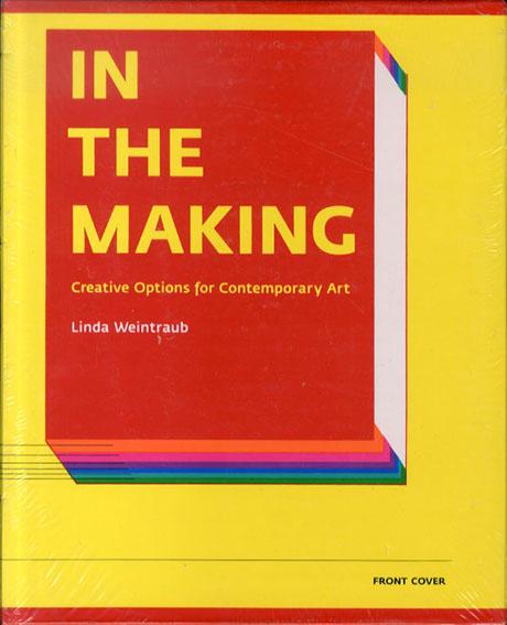 イン・ザ・メイキング 現代アートのための創造的な選択肢/リンダ・ヴァイントローブ