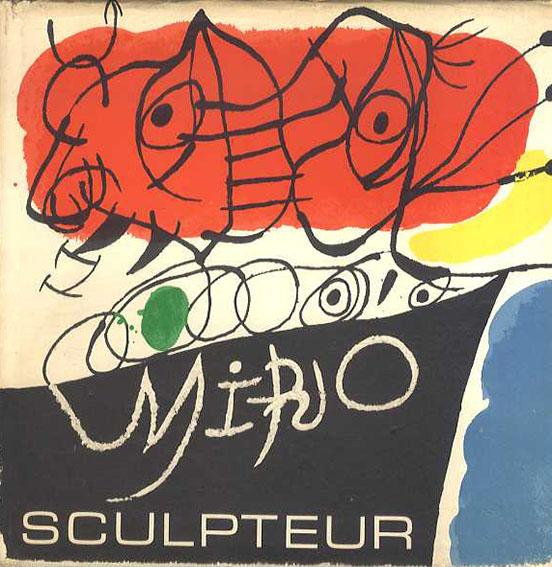 ジョアン・ミロ: Miro sculpteur/