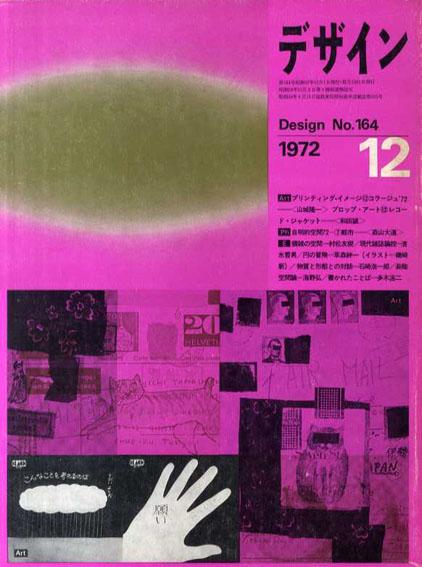 デザイン 1972年12月号 No.164/和田誠/森山大道/村松友視他