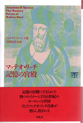 マッテオ・リッチ 記憶の宮殿/ジョナサン・スペンス 古田島洋介訳