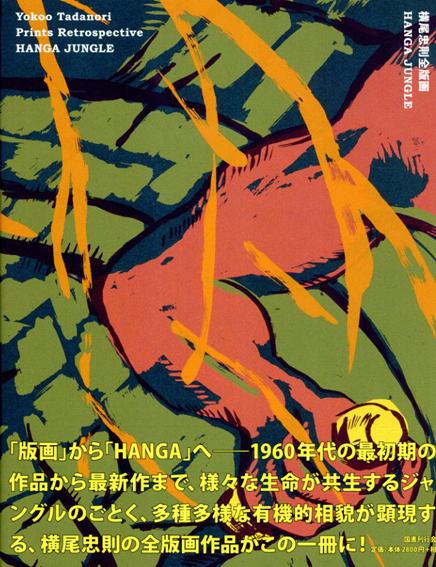 横尾忠則全版画 HANGA JUNGLE/横尾忠則