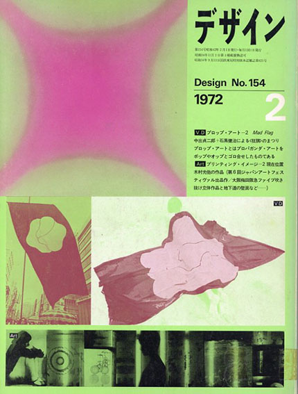 デザイン 1972年2月号 No.154/草森紳一/海野弘/多木浩二他