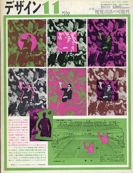 デザイン 1969年11月号 No.127 特集:視覚言語の可能性/木村恒久表紙デザイン 横尾忠則/多木浩二/木村恒久/東松照明他