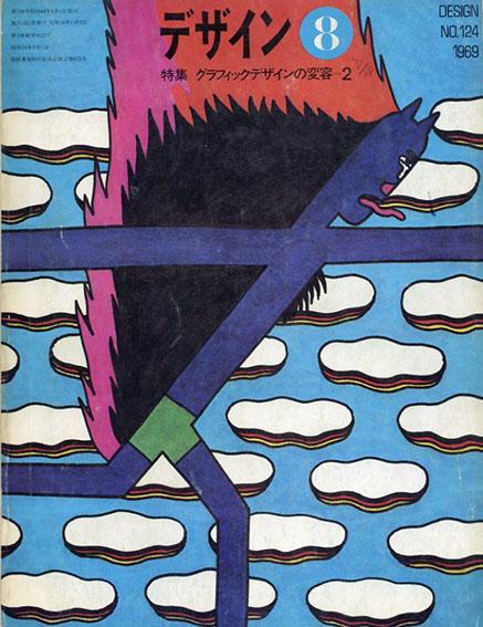 デザイン 1969年8月号 No.124 特集:グラフィックデザインの変容2/