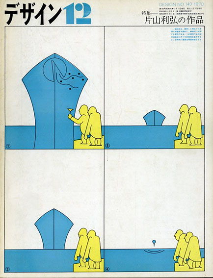 デザイン 1970年12月号 No.140 特集:片山利弘の作品/木村恒久表紙デザイン 多木浩二/刀根康尚/草森紳一他