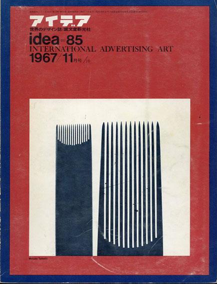 アイデア85 1967.11/増田正表紙デザイン 大智浩/テッド・ランド/ボブ・ブラウン他