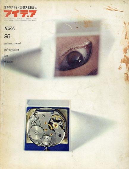 アイデア90 1968.9 グラフィック・アートの世代/稲垣行一郎表紙デザイン 大智浩/リン・スウェット/マレー・ティンケルマン他