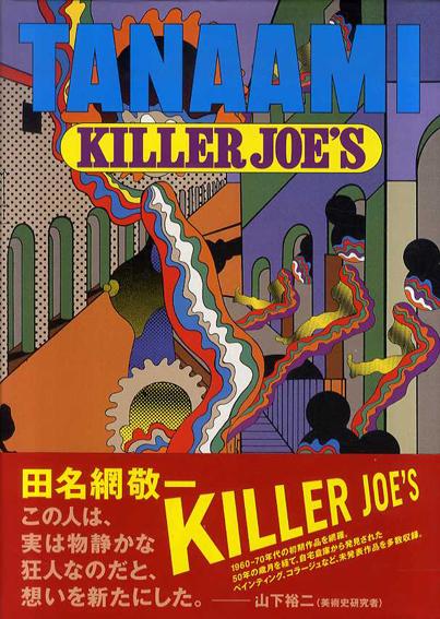 田名網敬一 Killer Joe's/田名網敬一 南塚真史監