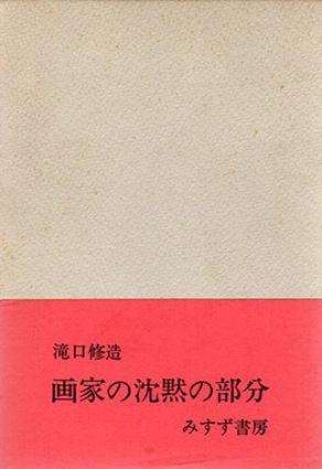 画家の沈黙の部分/滝口修造