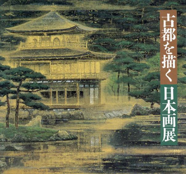 平安建都1200年記念 古都を描く 日本画展/
