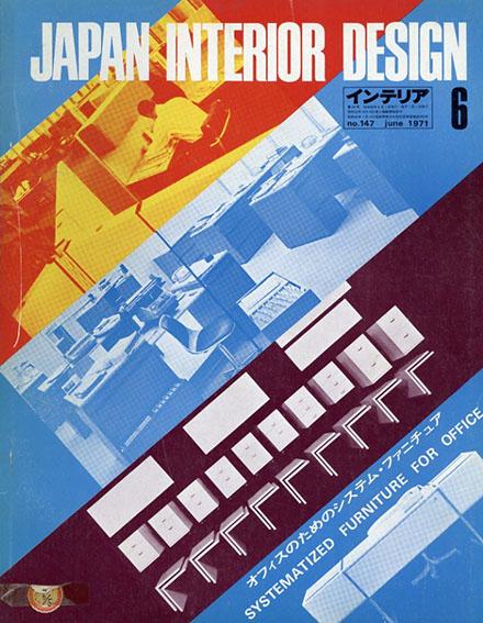 インテリア JAPAN INTERIOR DESIGN no.147 1971年6月 オフィスのためのシステム・ファニチュア /