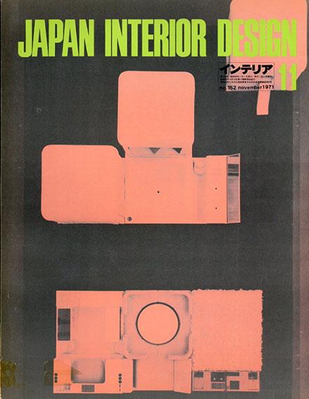 インテリア JAPAN INTERIOR DESIGN no.152 1971年11月 /