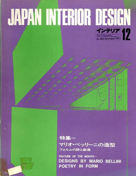 インテリア JAPAN INTERIOR DESIGN no.153 1971年12月 /