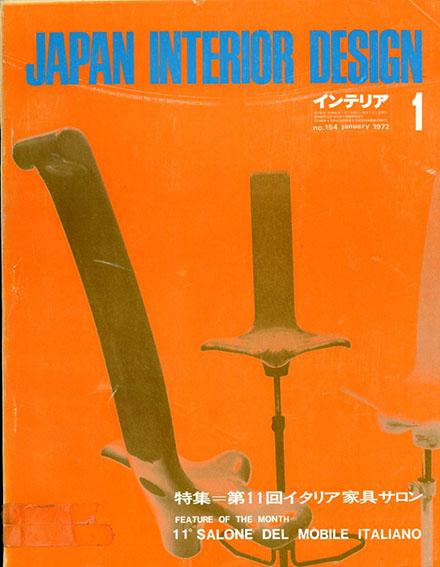 インテリア JAPAN INTERIOR DESIGN no.154 1972年1月 /