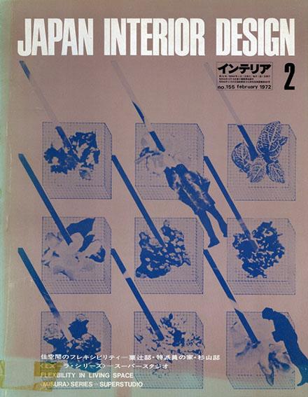 インテリア JAPAN INTERIOR DESIGN no.155 1972年2月 /