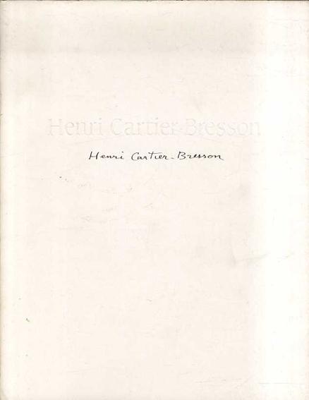 アンリ・カルティエ=ブレッソン  Henri Cartier-Bresson/梶川由紀編