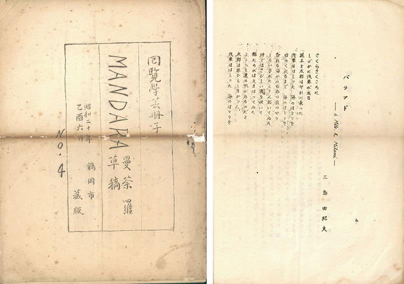 回覧学生冊子 MANDARA 曼荼羅草稿 No4/三島由紀夫、太田南雄、庄野潤三