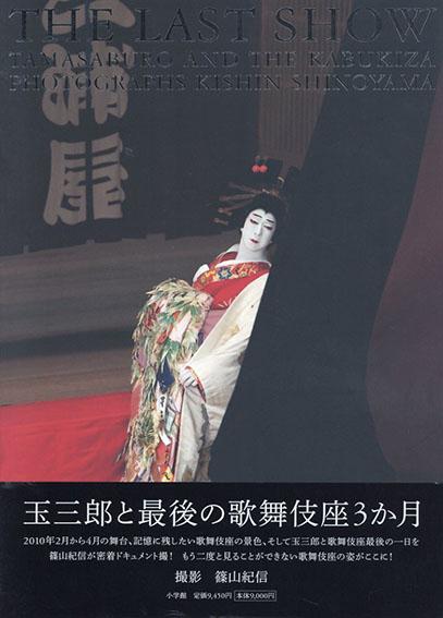 The Last Show 坂東玉三郎「ありがとう歌舞伎座」/篠山紀信/坂東玉三郎
