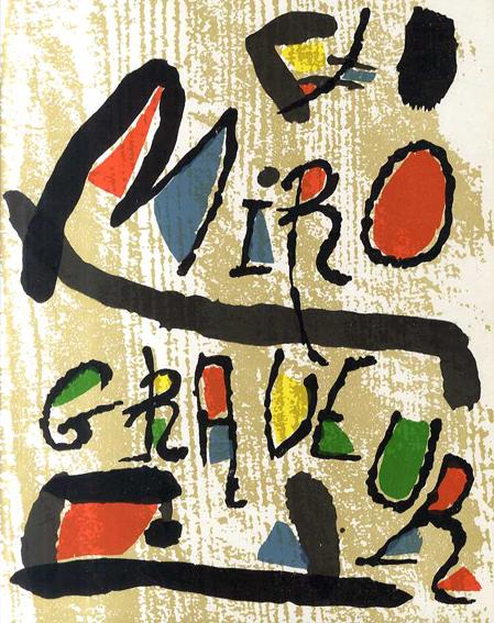 ジョアン・ミロ 銅版画カタログ・レゾネ2 Joan Miro: Miro Engraver 1961-1973/Jacques Dupin