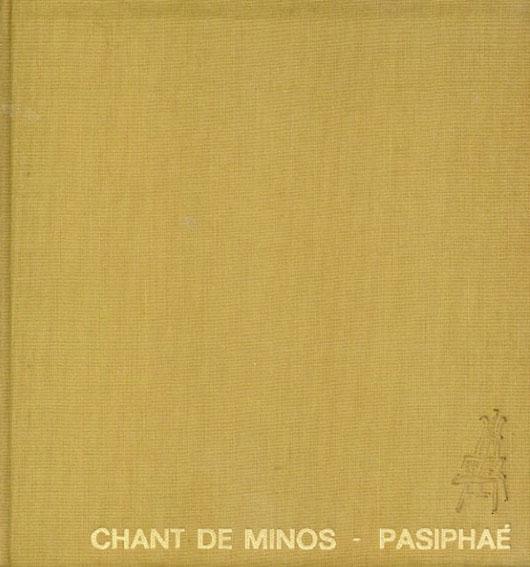 トレモア Chant de Minos Tremois/Montherlant Henry de/Pierre-Yves Tremois