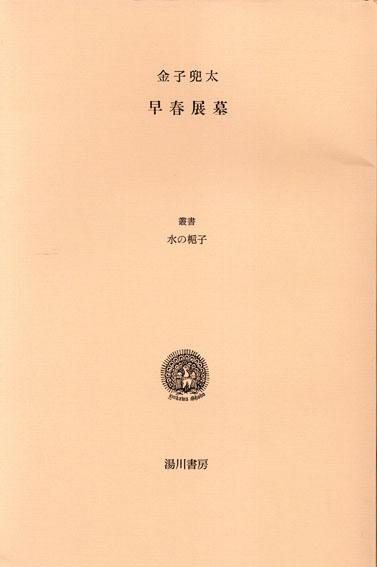 早春展墓 叢書水の梔子/金子兜太