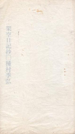 架空日記抄/種村季弘