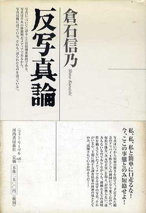 反写真論 フォト・リーブル06/倉石信乃