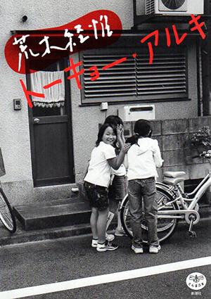 荒木経惟 トーキョー・アルキ/荒木経惟