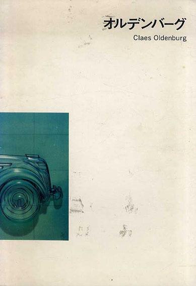 クレス・オルデンバーグ Claes Oldenburg 1973/エディシオン エパーヴ