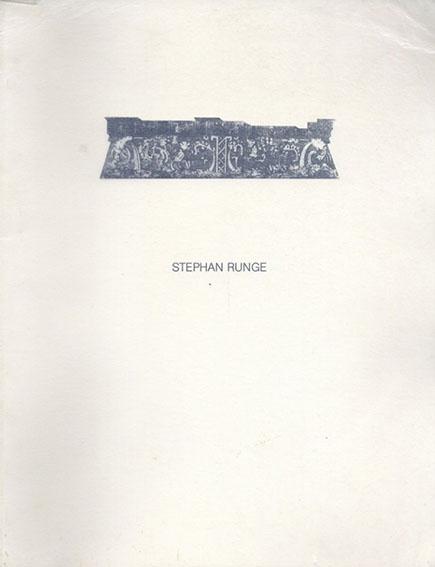 ステファン・ルンゲ Stephan Runge: Stadt Kunstmuseum Bonn, 27.3.-28.4.1985/Museum van Hedendaagse Kunst Gent 3.5.-17.6.1985/