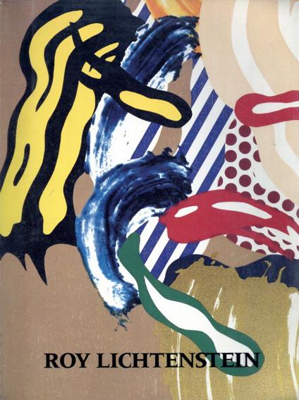 ロイ・リキテンシュタイン Roy Lichtenstein: Brushstroke Figures 1987-1989/Roy Lichtenstein