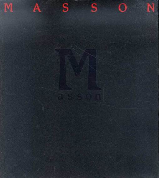 アンドレ・マッソン&ロベルト・マッタ それぞれの宇宙 2冊組/アンドレ・マッソン&ロベルト・マッタ
