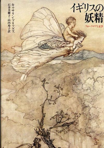 イギリスの妖精 フォークロアと文学/キャサリン ブリッグズ著 石井 美樹子/山内 玲子訳