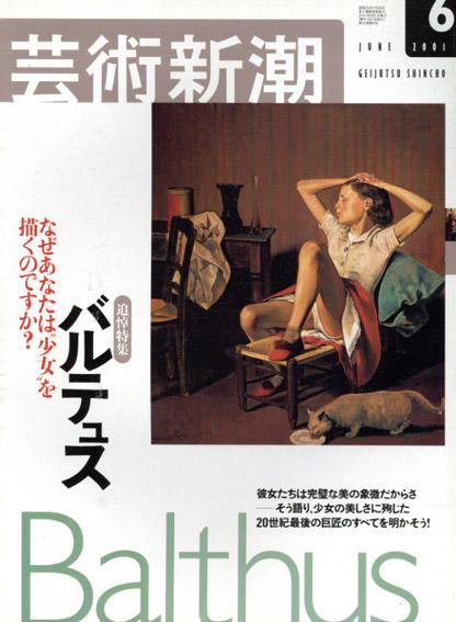 """芸術新潮 2001.6 バルテュス なぜあなたは""""少女""""を描くのですか?/"""