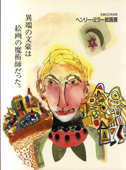生誕100年記念 ヘンリー・ミラー絵画展 異端の文豪は絵画の魔術師だった/