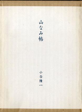山なみ帖/小谷隆一