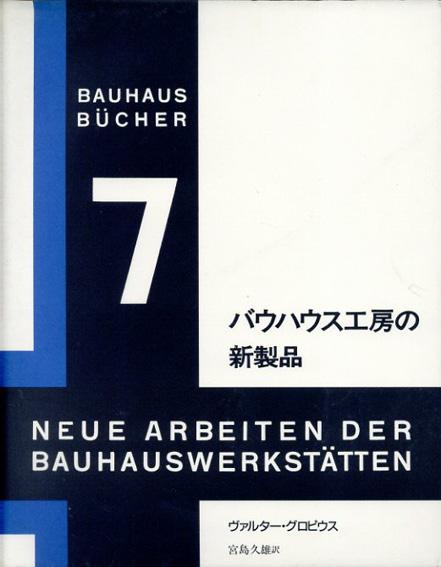 バウハウス叢書7 バウハウス工房の新製品/ウォルター・グロピウス