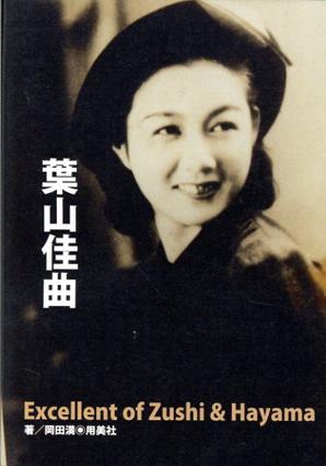葉山佳曲 Excellent of Zushi & Hayama/岡田満