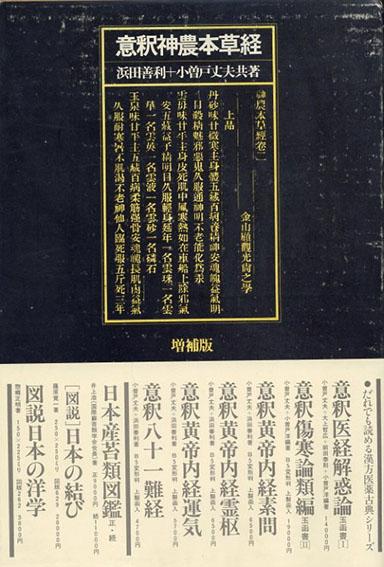 意釈神農本草経 増補版/浜田善利/小曽戸丈夫