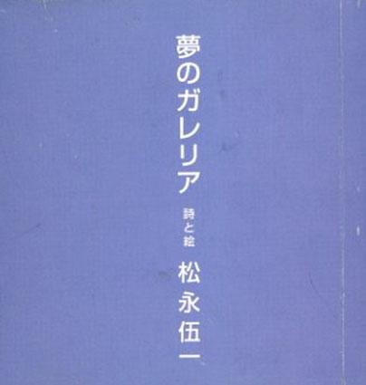 夢のガレリア/松永伍一