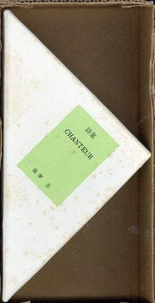 雛絵本 詩集 CHANTEUR/薩摩忠