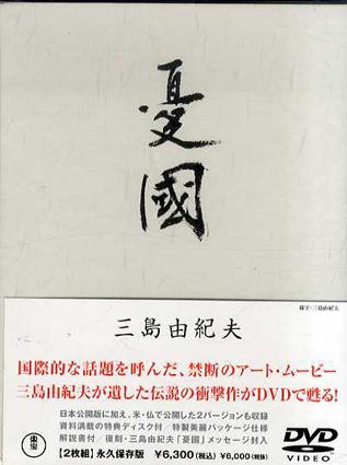 憂國 DVD 2枚組/三島由紀夫 鶴岡淑子ほか出
