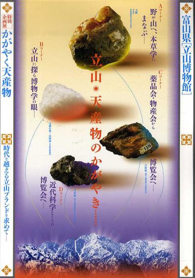 富山県「立山博物館」特別企画展 かがやく天産物/富山県「立山博物館」編