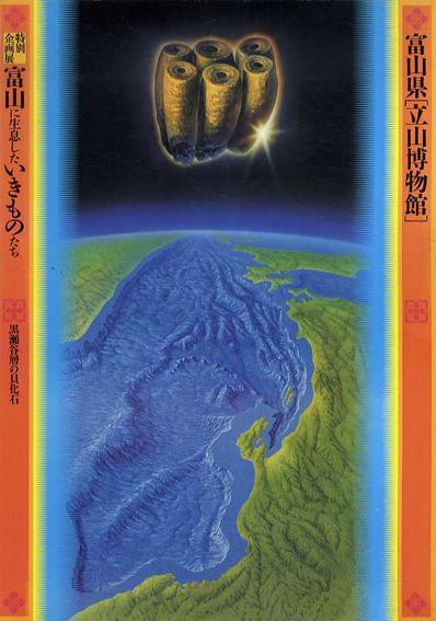富山県「立山博物館」特別企画展 富山に生息した いきものたち 黒瀬谷層の貝化石/富山県「立山博物館」編