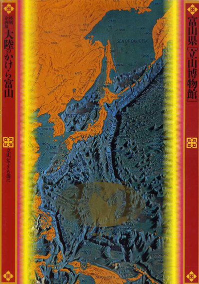 富山県「立山博物館」特別企画展 大陸のかけら富山 立山ができる前に/富山県「立山博物館」編