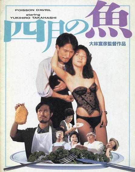 四月の魚パンフレット/大林宣彦監督 高橋幸宏主演